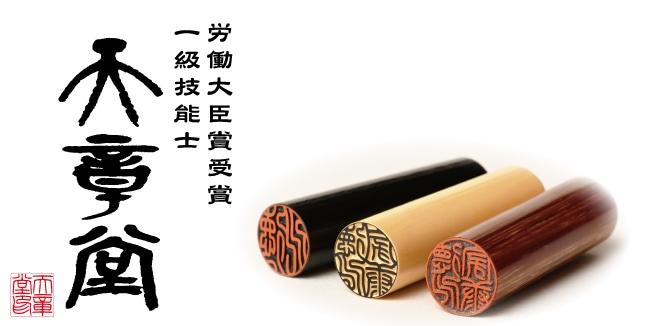 天章堂ロゴ