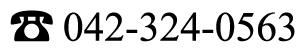 電話番号 042-324-0563