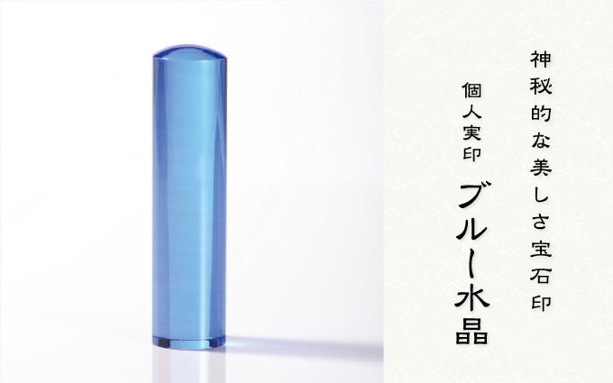 個人宝石印 実印 ブルー水晶