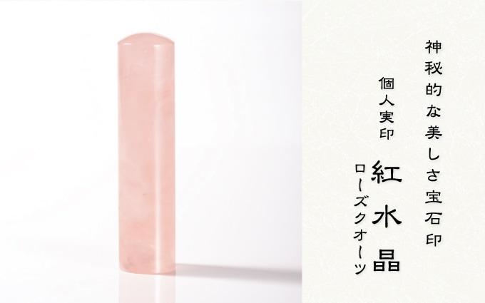 個人用宝石印 実印 紅水晶
