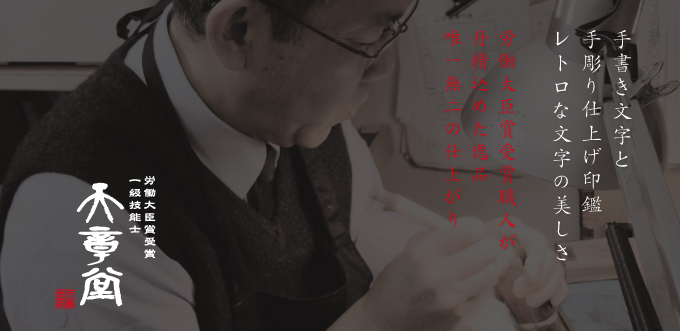 手書き文字・手彫り仕上げ印鑑職人1