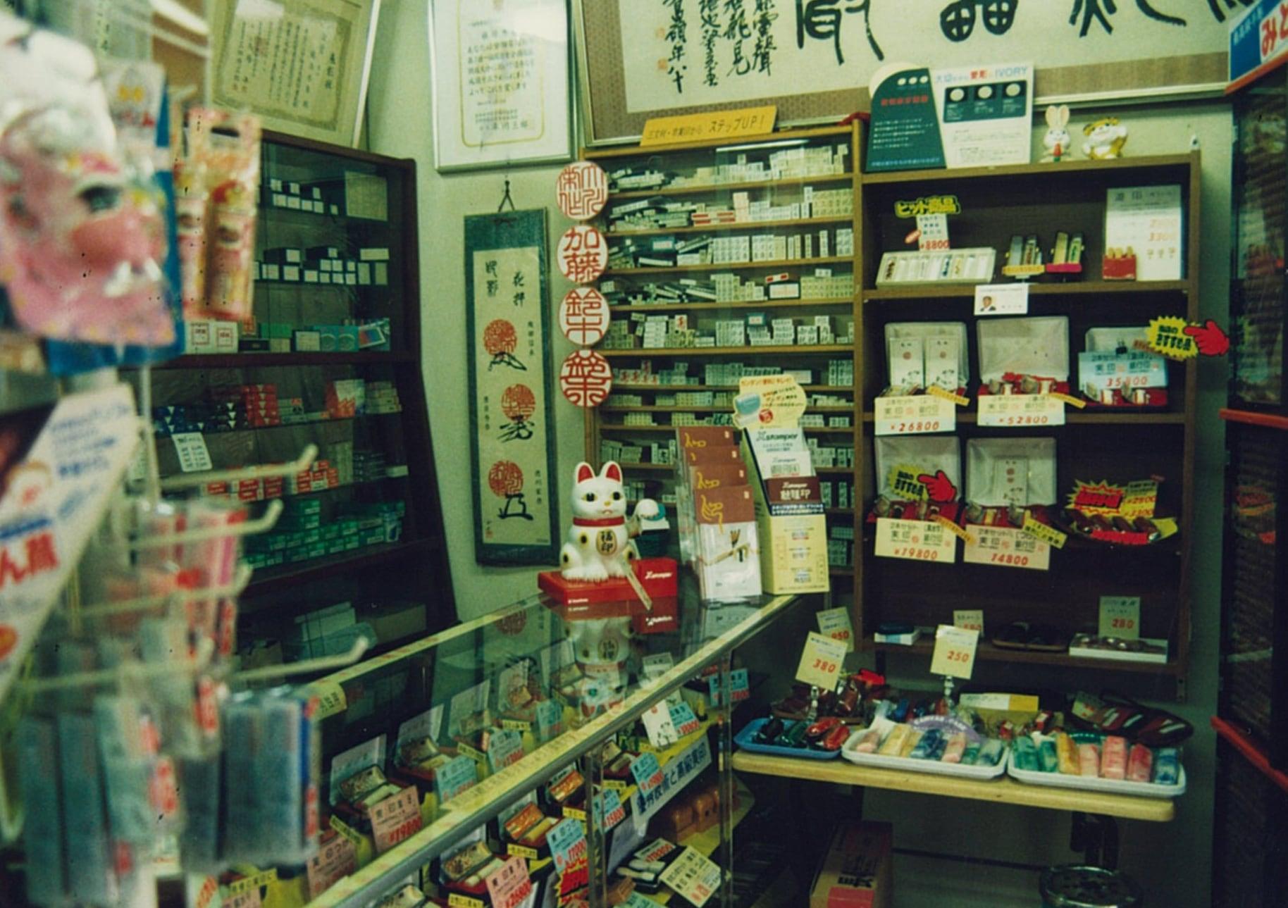 平成元年頃の店舗内部