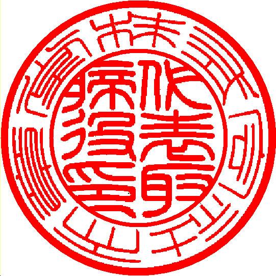 篆書の丸印(役職2行)