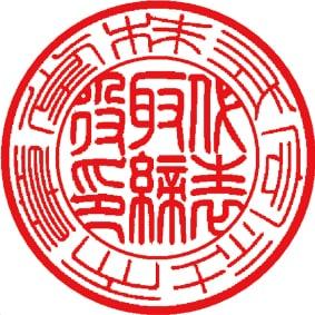 篆書の丸印(役職3行)