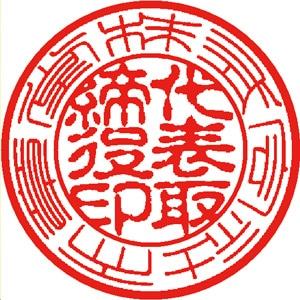 篆書+古印体の丸印(役職2行)
