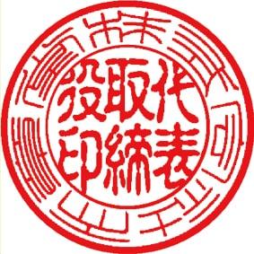 篆書+古印体の丸印(役職3行)