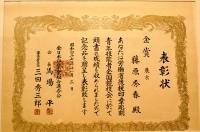 印章彫刻青年技能者 全国競技会 金賞