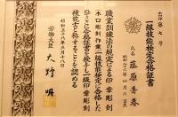 労働大臣検定 印章彫刻一級技能士合格証