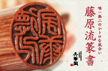 藤原流篆書は天章堂オリジナルの書体で実印・銀行印に当店一番のおすすめです。