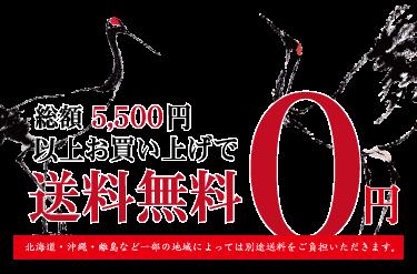 総額5,000円(税込)以上お買い上げで送料・代引き手数料無料