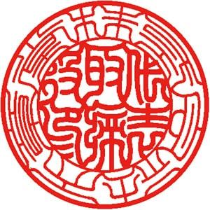 丸印(役職3行)