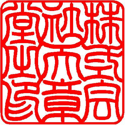 角印 八方篆書(印相体)