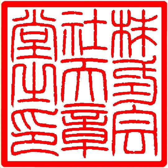 角印 篆書体