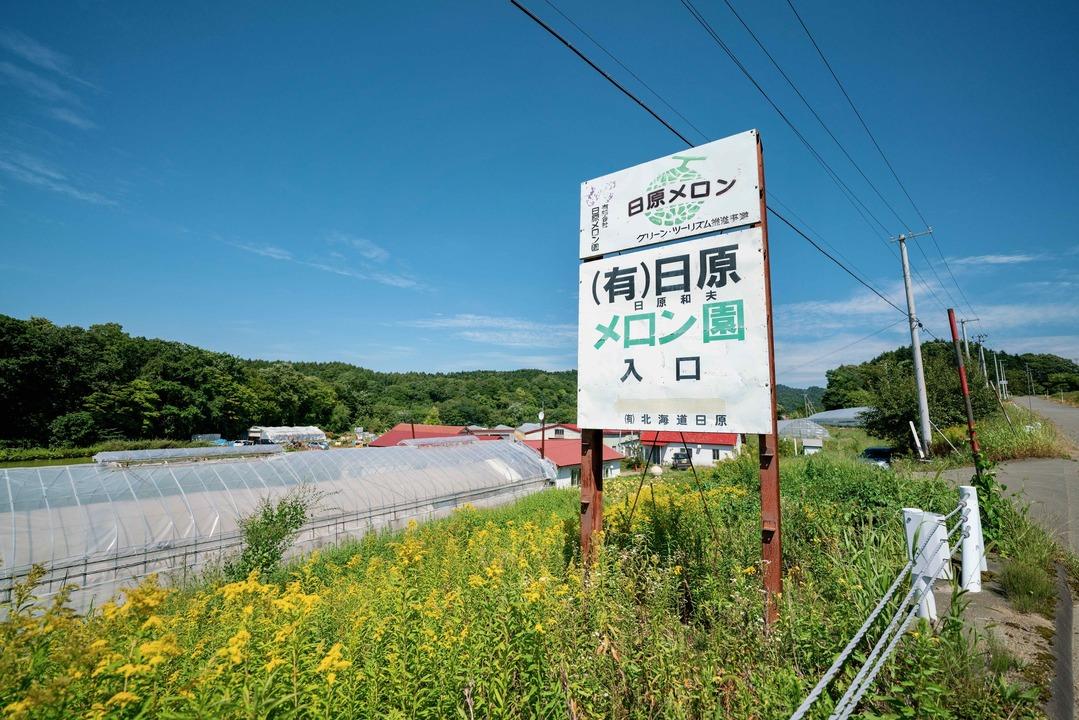 北海道栗山町の日原メロン園の看板