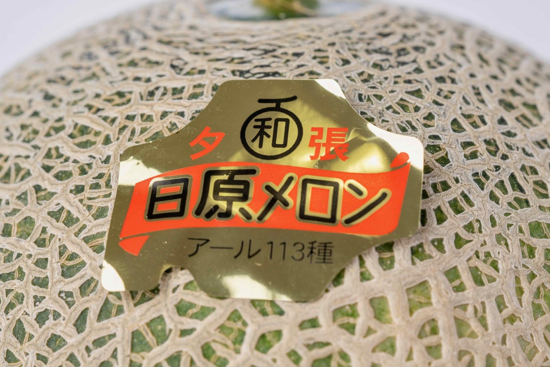 北海道栗山町の日原メロンに貼られたシール