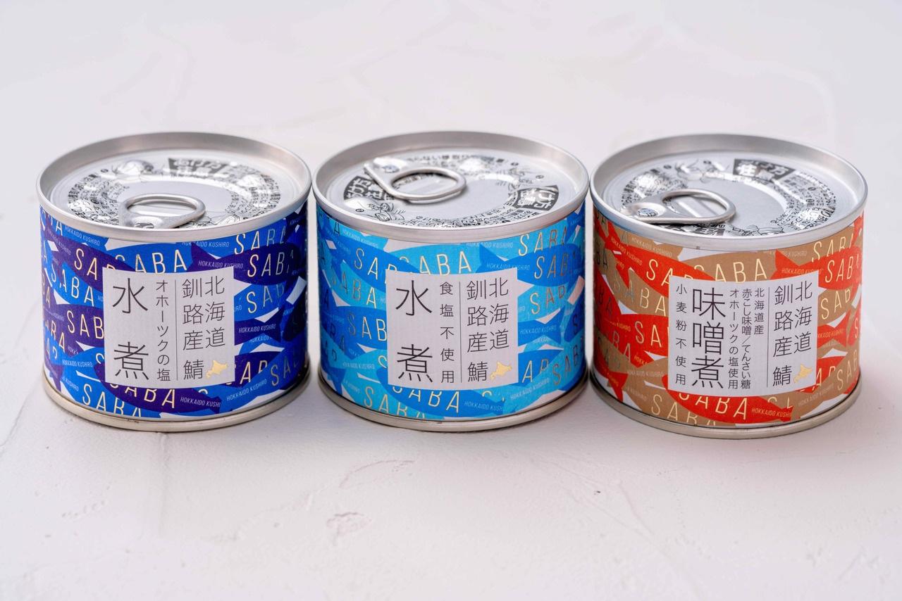 ノフレ食品株式会社の通販・お取り寄せ鯖の水煮2缶と味噌煮1缶,北海道釧路産の鯖を贅沢に使って作るサバ缶