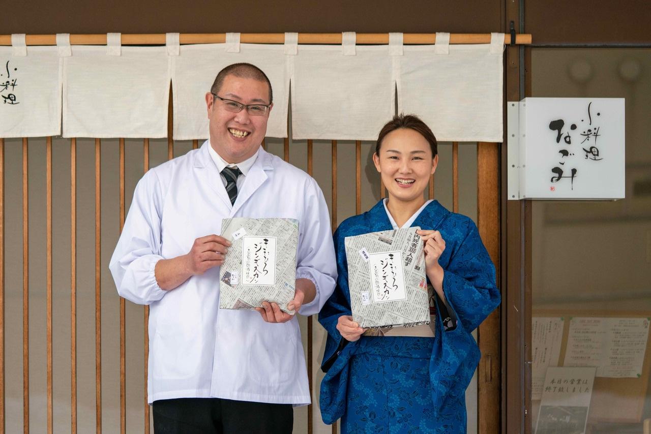 北海道北広島市ある会席料理を提供する日本料理店「小料理なごみ」の大将と女将の長崎夫妻