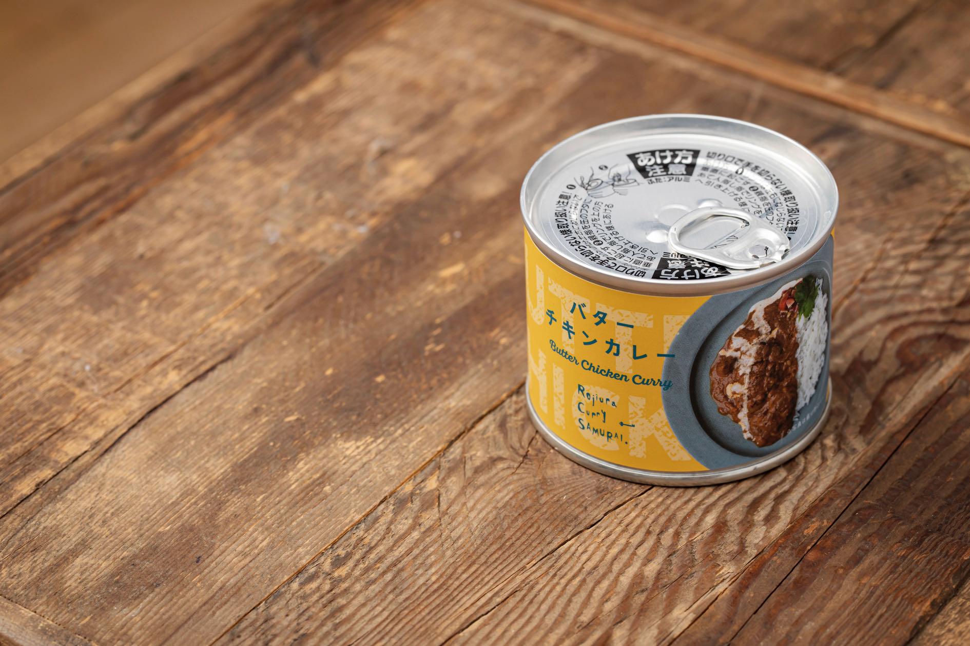 スープカリィ侍のレトルト商品「バターチキンカレー缶詰」