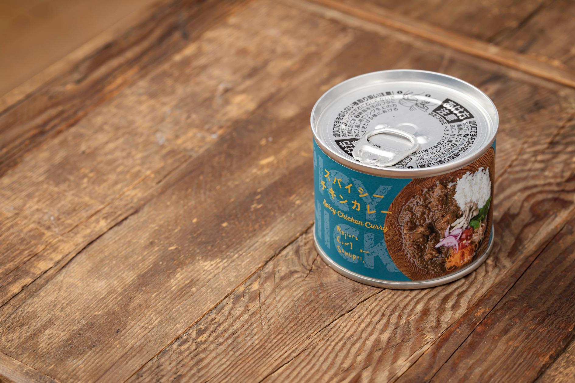 スープカレー侍のレトルト商品「スパイシーチキンカレー缶詰」