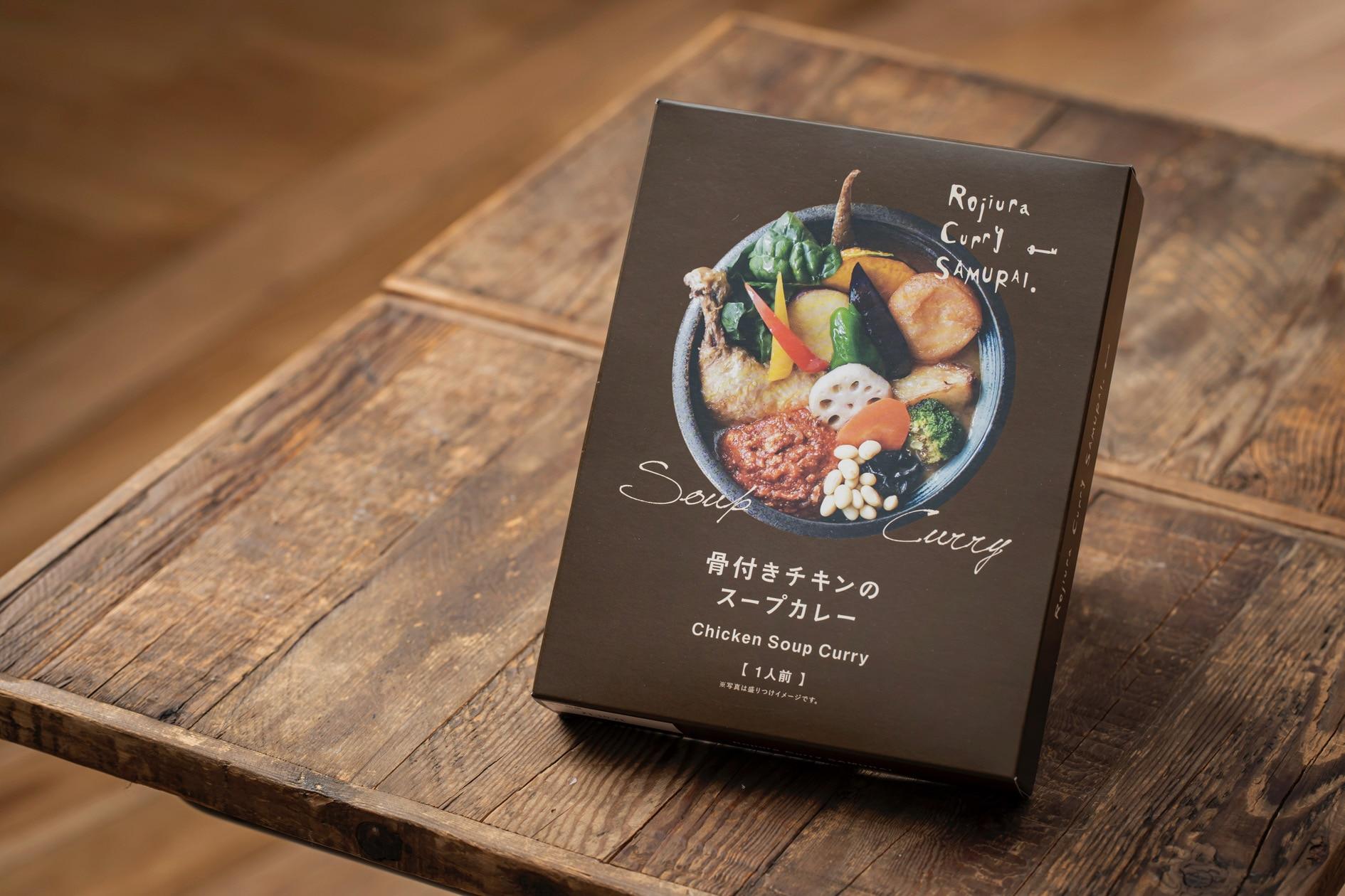 札幌路地裏スープカリィ侍の通販・お取り寄せ骨付きチキンのスープカレー1箱,SAMURAI.レトルトスープカレー