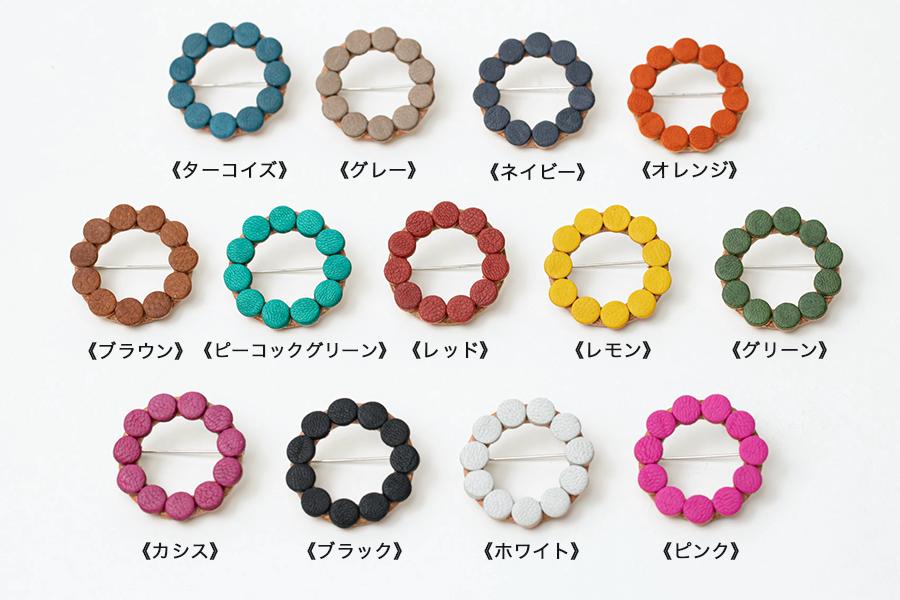 Fu's roomのサフォークレザーの「つぶつぶブローチ」13種類,カラフルな13色のハンドメイドアクセサリー