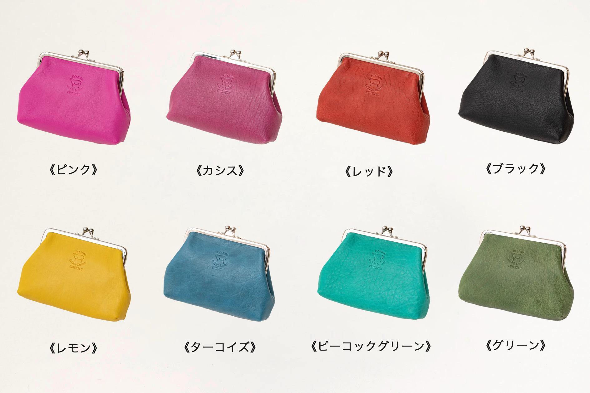 Fu's roomのサフォークレザーの「がま口(Lサイズ)」8種類,カラフルな8色のハンドメイド財布