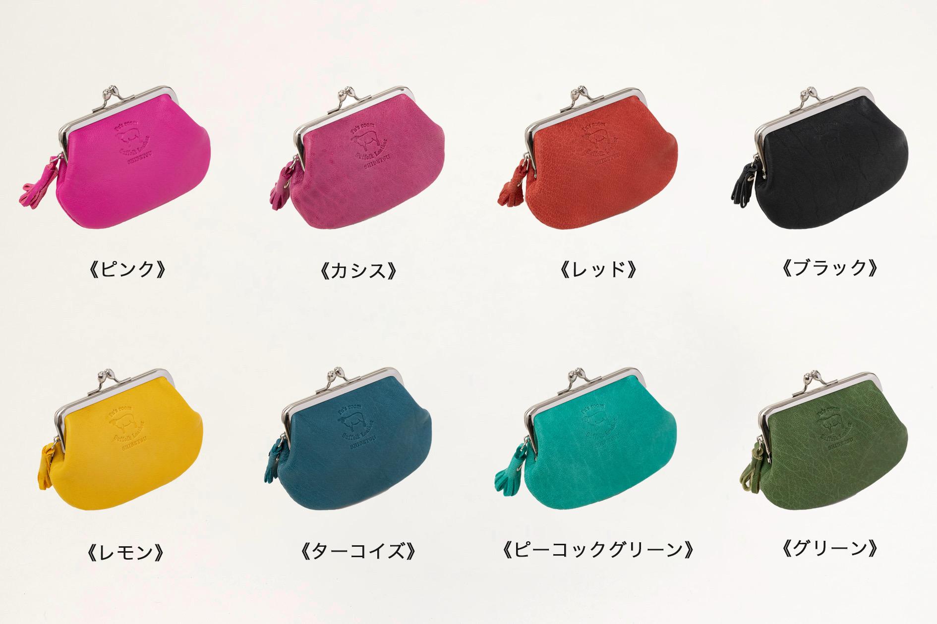 Fu's roomのサフォークレザーの「がま口(Mサイズ)」8種類,カラフルな8色のハンドメイド財布