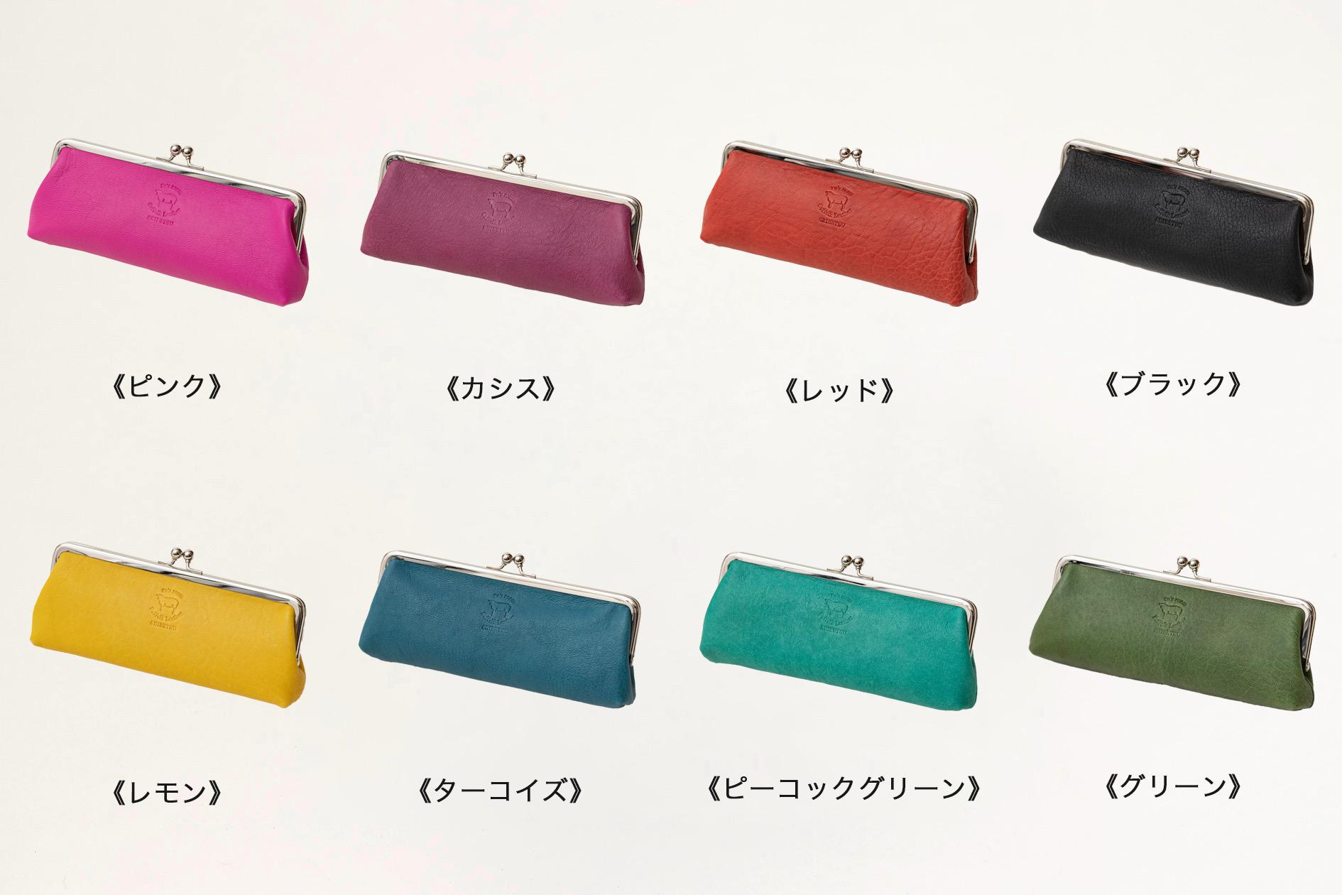 Fu's roomのサフォークレザーの「がま口(ロングサイズ)」8種類,カラフルな8色のハンドメイド財布