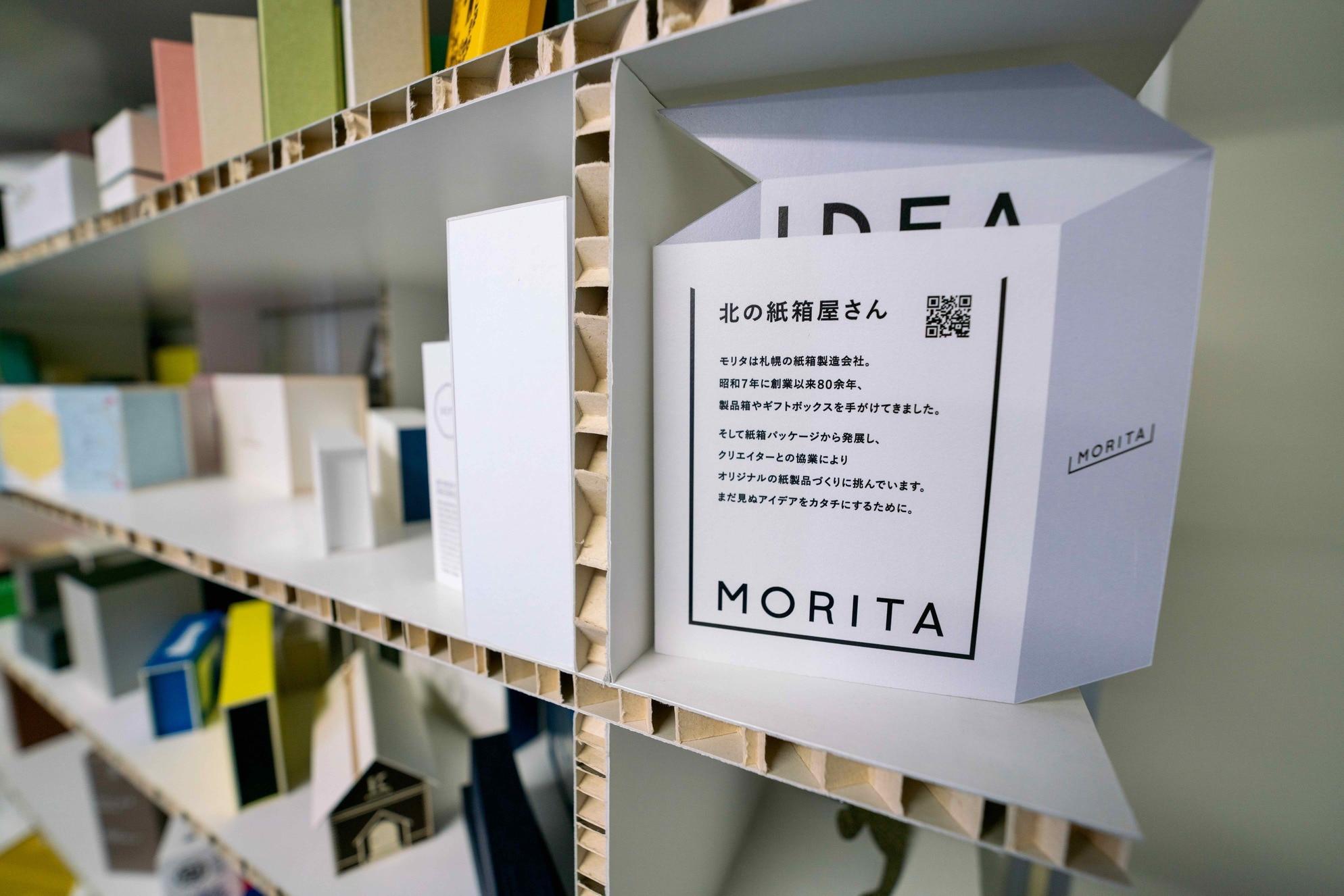棚に並べられたモリタ株式技会社のオリジナルデザインのたくさんの箱