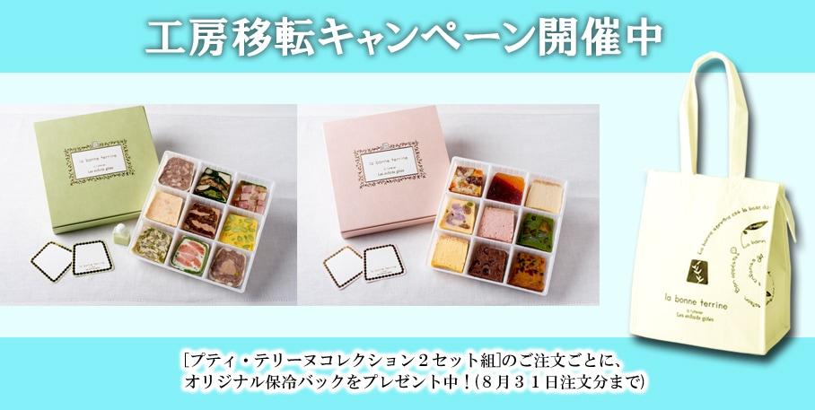 【期間限定プレゼント】プティ・テリーヌコレクション2セット組+オリジナル保冷バックプレゼント