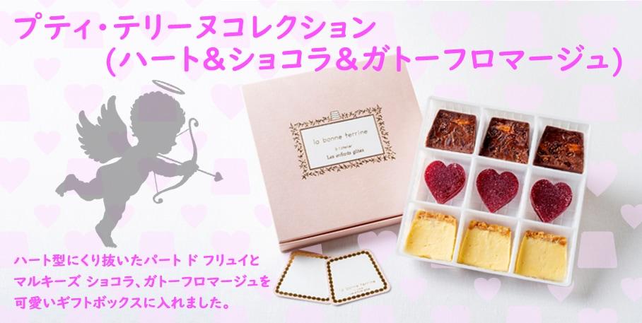 プティ・テリーヌコレクション(ハート&ショコラ&ガトーフロマージュ)