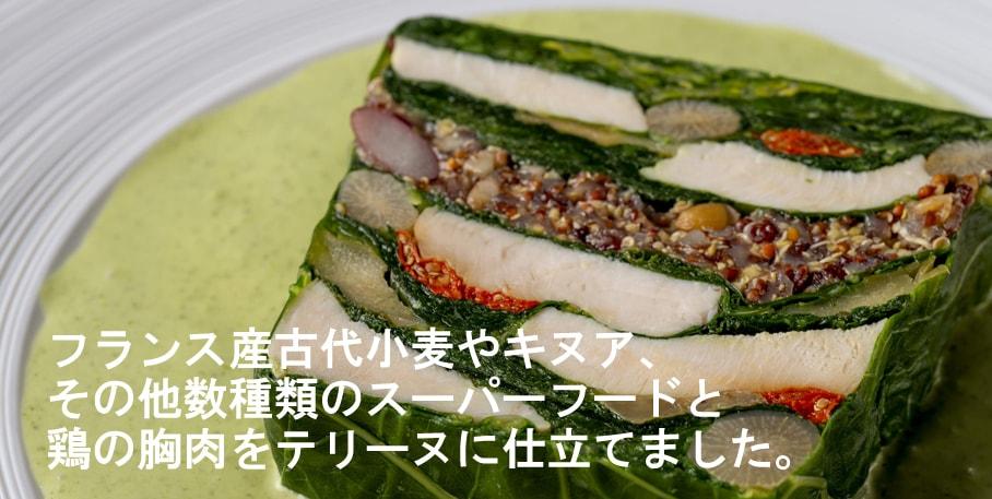 鶏胸肉とケール、フランス産古代麦、キヌア入り野菜のテリーヌ