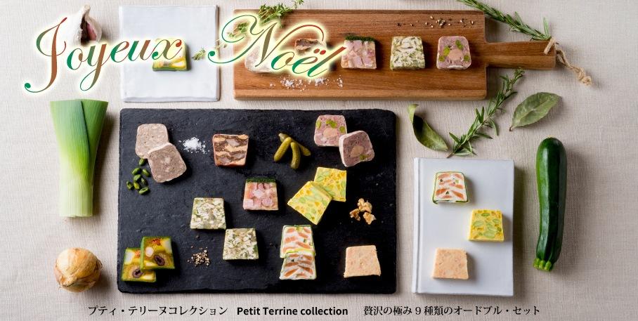 プティ・テリーヌコレクション Petit Terrine collection 贅沢の極み9種類のオードブル・セット