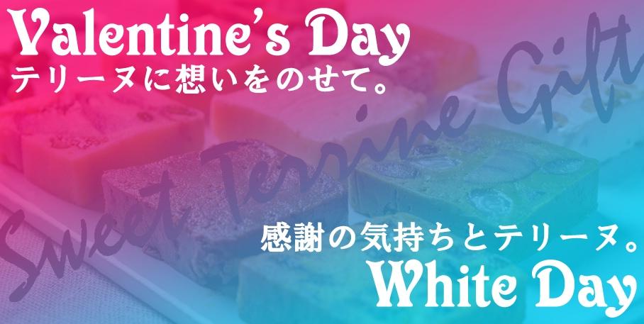 バレンタインデー、ホワイトデー