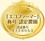 「エコファーマー」称号 認定農園 認証番号1728053