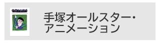 手塚オールスター