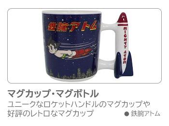 マグカップ・マグボトル