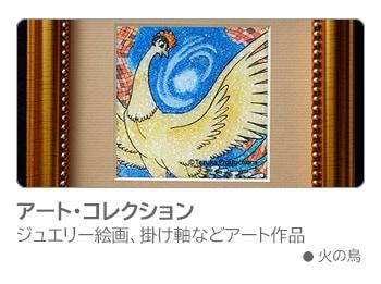 アート・コレクション