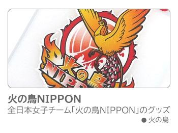 火の鳥NIPPON