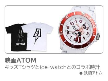 ★映画ATOM