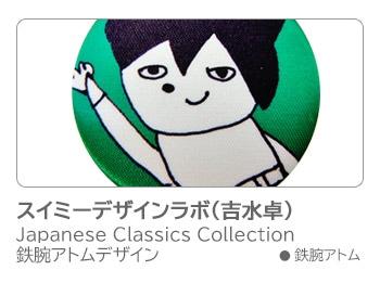 ★スイミーデザインラボ(吉水卓)