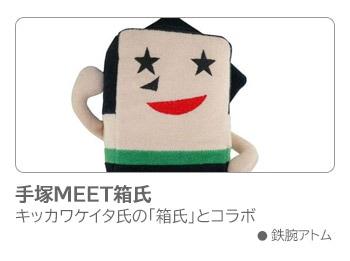 ★手塚MEET箱氏
