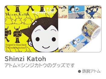 ★Shinzi Katoh