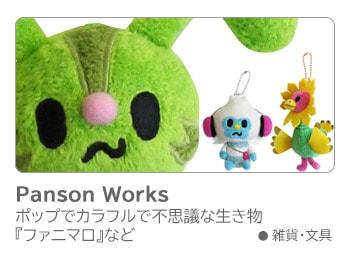 Panson Works