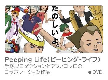 ★Peeping Life(ピーピング・ライフ)