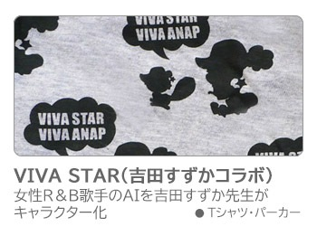 VIVA STAR(吉田すずかコラボ)