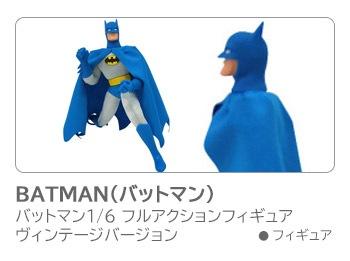 BATMAN(バットマン)