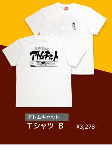 Tシャツ アトムキャットB