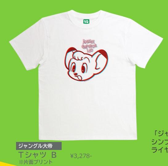 Tシャツ B