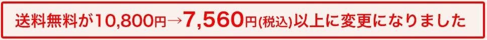 送料無料が10,800円→7,560円(税込)以上に変更になりました